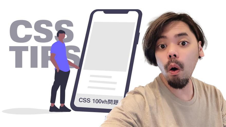 CSSのみ:height 100vhとiPhone safariメニューバーの問題は-webkit-fill-availableで解決
