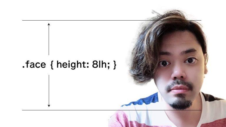 CSSの新しい単位「lh」はアイコン画像サイズ指定に効果を発揮